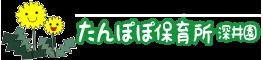 堺市 たんぽぽ保育所 深井園